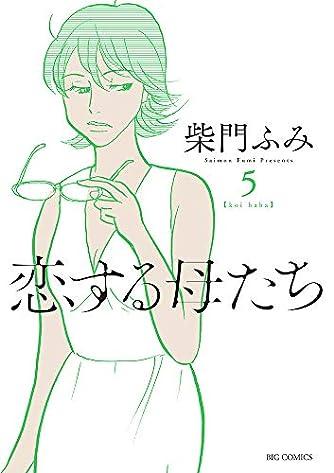 恋する母たち (5) (ビッグコミックス)