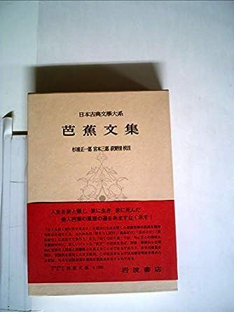 日本古典文学大系 45 芭蕉句集