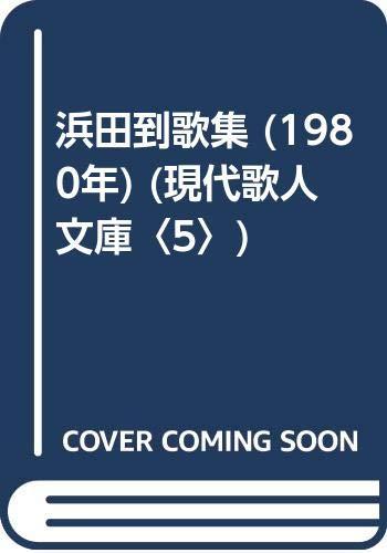 浜田到歌集 (1980年) (現代歌人文庫〈5〉)