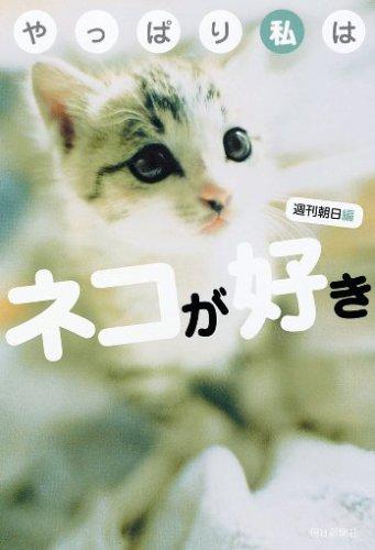 やっぱり私はネコが好き