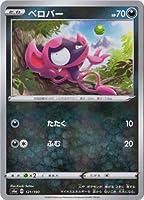 ポケモンカードゲーム PK-S4a-121 ベロバー(キラ)