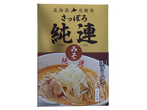 さっぽろ 純連 (じゅんれん) 1食入り みそ味【北海道札幌ラーメン 超有名店】お土産ラーメン 味噌らーめん