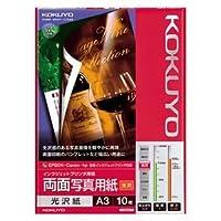 (まとめ) コクヨ インクジェットプリンター用 両面写真用紙 光沢紙 A3 KJ-G23A3-10 1冊(10枚) 【×2セット】