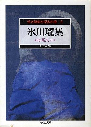 怪奇探偵小説名作選 (9) 氷川瓏集―睡蓮夫人 (ちくま文庫)