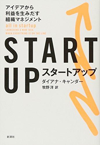 STARTUP(スタートアップ):アイデアから利益を生みだす組織マネジメントの詳細を見る