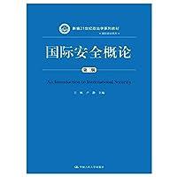 国际安全概论(第二版)(新编21世纪政治学系列教材·国际政治系列)