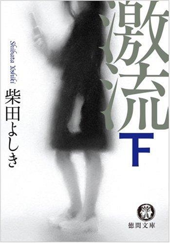 激流〈下〉 (徳間文庫)