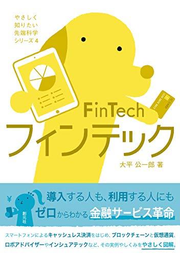 フィンテック FinTech (やさしく知りたい先端科学シリーズ4)