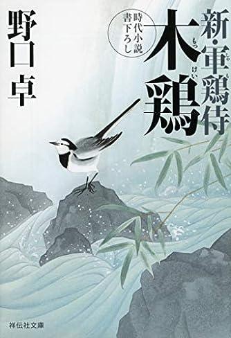 木鶏 新・軍鶏侍 (祥伝社文庫)