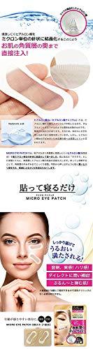 サイネットTHECUREマイクロアイパッチ2枚1回分フェイスマスク×20個セット(20回分)