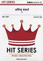 ultra soul/B'z 吹奏楽ヒット曲 (QH-1307) (吹奏楽ヒットシリーズ)