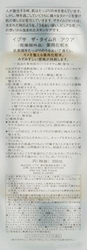 イプサ(IPSA)ザ・タイムRアクア<医薬部外品>