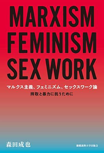 マルクス主義、フェミニズム、セックスワーク論:搾取と暴力に抗うために
