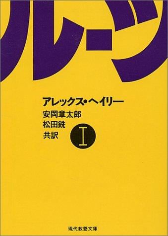 ルーツ 1 (現代教養文庫 971)