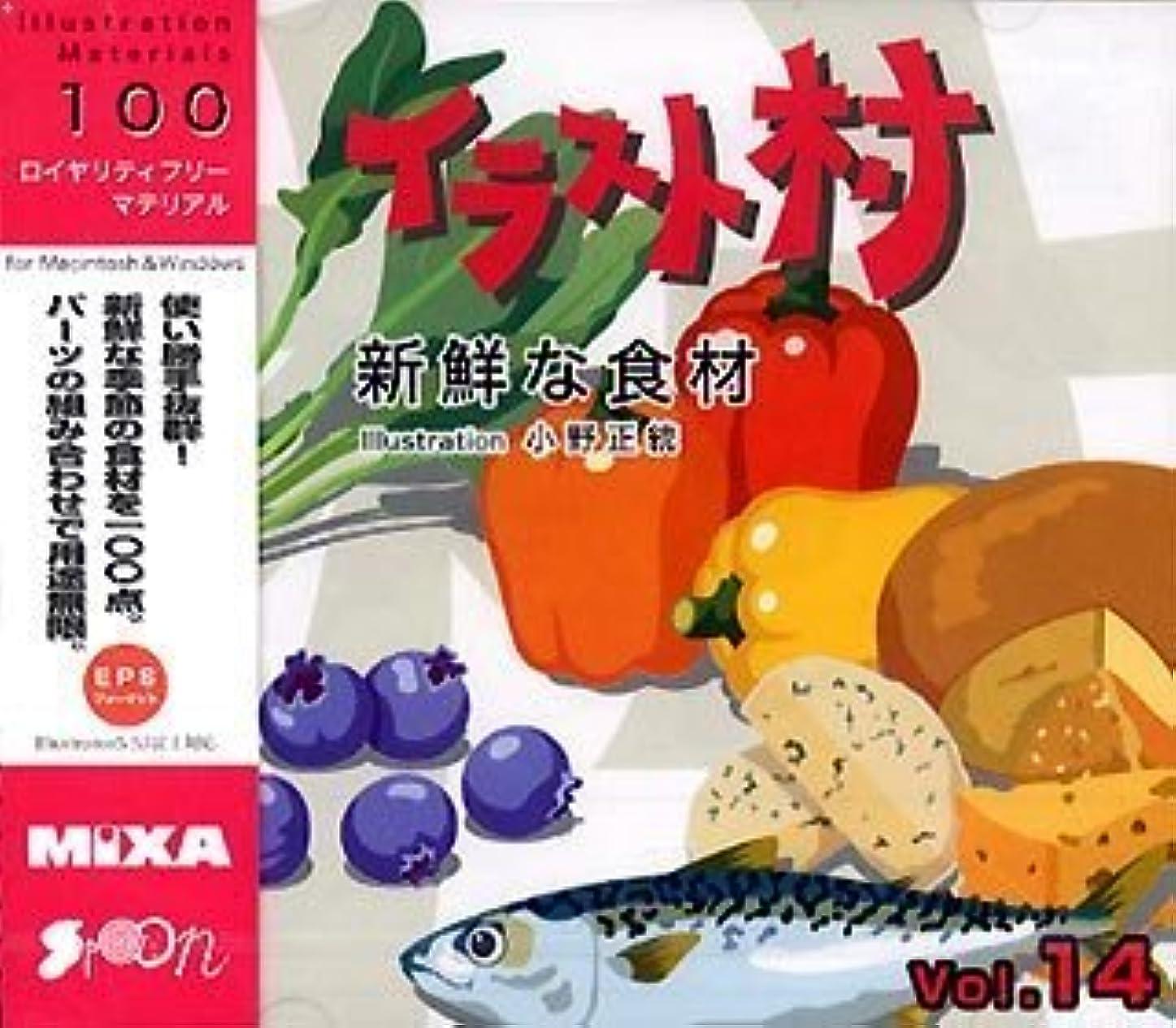 図書館参照するハードウェアイラスト村 Vol.14 新鮮な食材