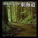 東海道 林忠彦写真集