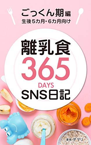 ごっくん期編 〜 離乳食365DAYS SNS日記
