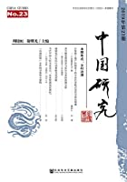 中国研究 第23期