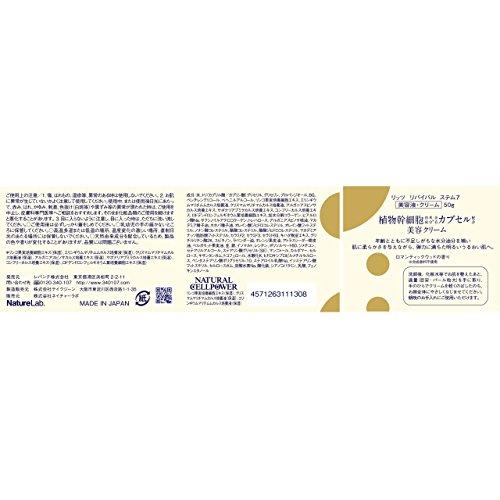 リッツリバイバルステム7(美容クリーム)50g