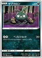 ポケモンカードゲーム PK-S2-066 ヤブクロン C