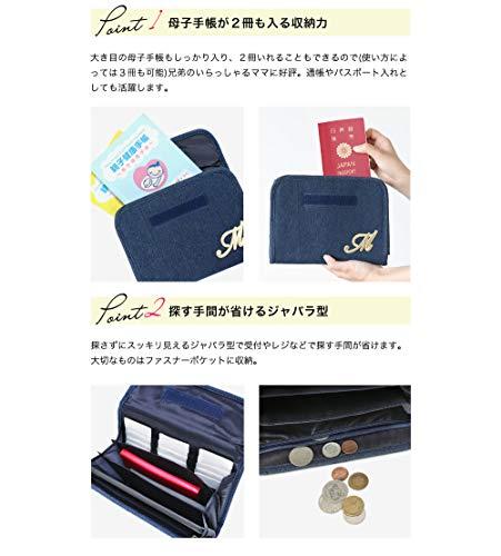 『母子手帳ケースイニシャル』