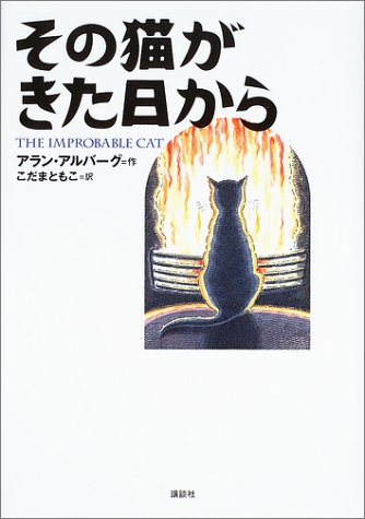 その猫がきた日から (講談社文学の扉)