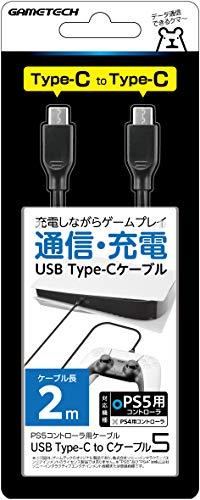 PS5コントローラ用USBケーブル『USB Type-C to Cケーブル5(2m)』 - PS5