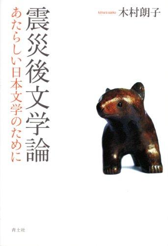 震災後文学論 ―あたらしい日本文学のために―