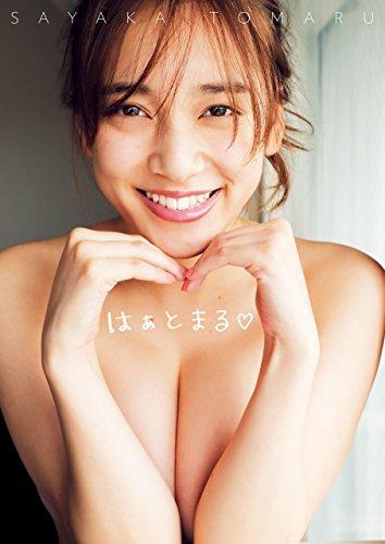 都丸紗也華写真集 はぁとまる♡の詳細を見る