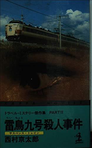 雷鳥九号(サスペンス・トレイン)殺人事件―トラベル・ミステリー傑作集part2 (カッパ・ノベルス)