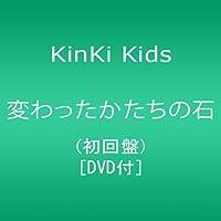 変わったかたちの石(初回盤)(DVD付)