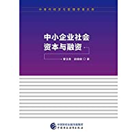 Social capital and SME financing(Chinese Edition)