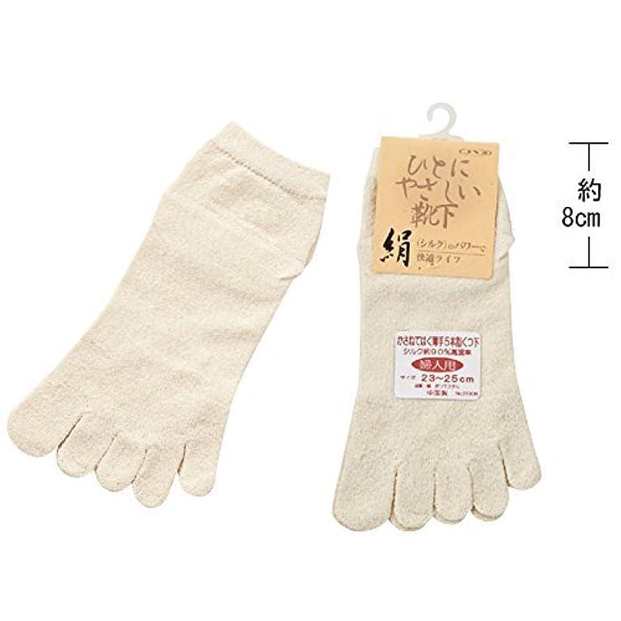 フィラデルフィア許容浴コベス 婦人シルクかさねてはく薄手5本指くつ下