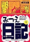 みつえ日記―女子〓パソコン事情 (1) (Honwara comics)
