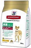 サイエンス・ダイエット 減量サポート 中粒 中型犬用 1歳以上 2.5kg