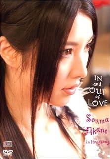 IN&OUT of LOVE-SOUMA AKANE in HONGKONG [DVD]