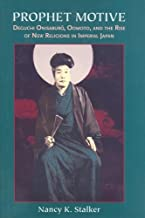 Prophet Motive: Deguchi Onisaburo, Oomoto, and the Rise of New Religions in Imperial Japan