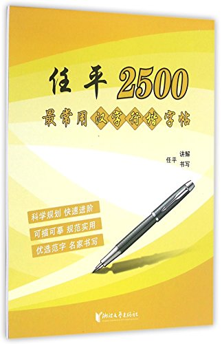 Rugular Script Copybook of 2500 Common Characters by Ren Ping (Chinese Edition)