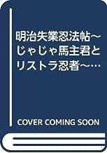 明治失業忍法帖~じゃじゃ馬主君とリストラ忍者~ コミック 1-6巻セット (ボニータ・コミックスα)
