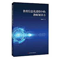 Teacher Leadership in the Process of Educational Informationization(Chinese Edition)