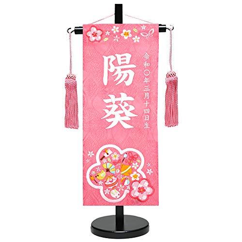 【雛人形タペストリー】「花つづみ:ピンク」ピンク糸刺繍名前旗飾り台セット 小【名前旗】