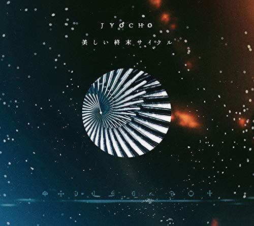 美しい終末サイクル※限定盤(CD+DVD)