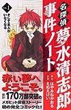 名探偵夢水清志郎事件ノート(1) そして五人がいなくなる (KCデラックス なかよし)