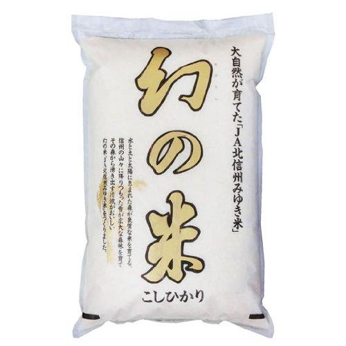 幻の米 5kg 長野県 飯山産 白米 JA北信州みゆき 令和2年産