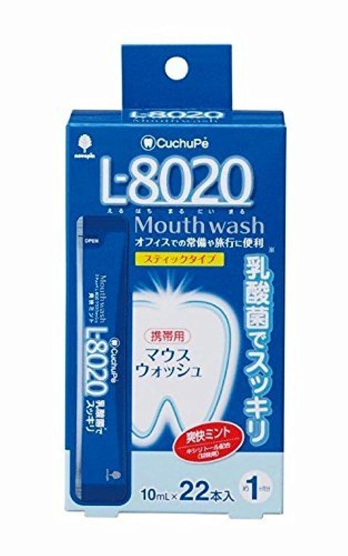 乳霧深い凝視クチュッペL-8020爽快ミントスティックタイプ22本入(アルコール) 【まとめ買い6個セット】 K-7047 日本製 Japan