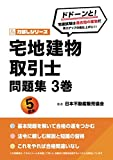 力試しシリーズ 宅地建物取引士 問題集 3巻: 宅建試験は過去問の産物だ (MyISBN - デザインエッグ社)