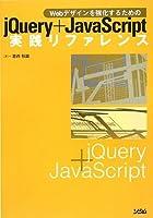 jQuery+JavaScript実践リファレンス―Webデザインを強化するための