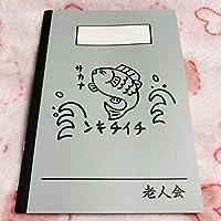 ちびまる子ちゃん おじいちゃん 友蔵 シイチキン ノート チーチキン