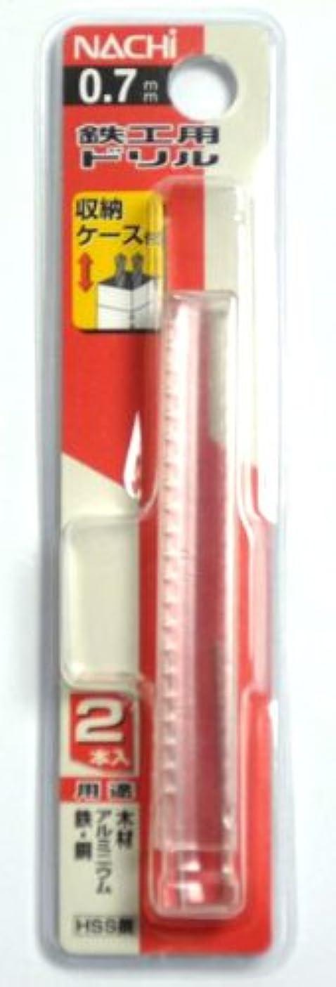 後近傍コカインナチ(NACHI) 鉄工用ドリル 2本入り 0.7ミリ (金属?金工)