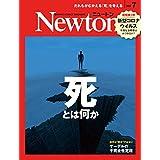 Newton 2020年7月号